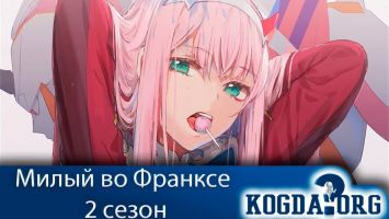 Darling in the FranXX / Милый во Франкcе 2 сезон