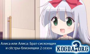 Alice or Alice: Siscon Niisan to Futago no Imouto / Алиса или Алиса: Брат-сисконщик и сёстры-близняшки 2 сезон