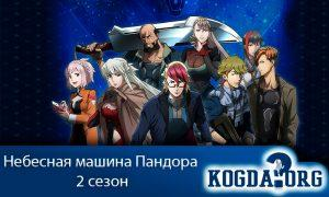 Juushinki Pandora season 2 / Небесная машина Пандора 2 сезон