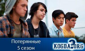 Nowhere Boys / Потерянные 5 сезон