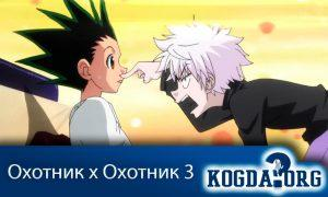 Hunter x Hunter Movie 3 / Охотник х Охотник 3
