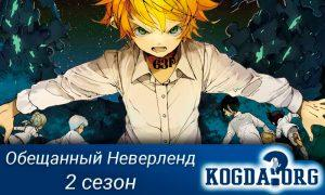 Обещанный Неверленд 2 сезон / Yakusoku no Neverland 2