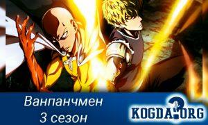 Ванпанчмен 3 / One Punch Man 3