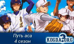 Путь аса 4 сезон / Diamond no Ace 4