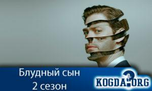 Prodigal Son / Блудный сын 2 сезон