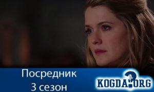Посредник / The InBetween 3 сезон